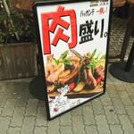 osuteriagai-na - 肉盛り♪
