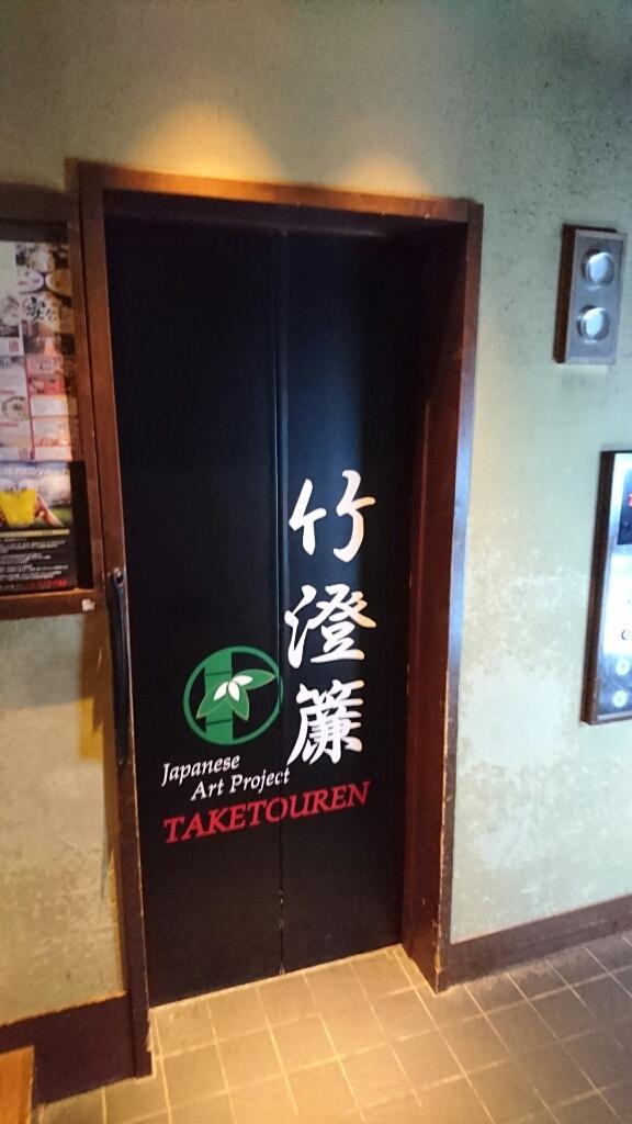 茶々 札幌駅前店