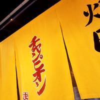 焼肉チャンピオン - 黄色ののれんが目印です!