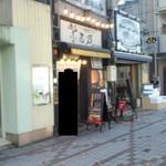つけ麺 紫匠乃 - お店外観