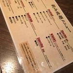 月ひめ - 飲み放題メニュー