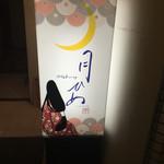 月ひめ - 入口