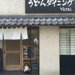 うどんダイニング Yoshi -