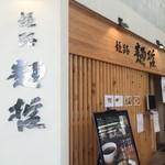 姫路麺哲 - 角にあるお店です