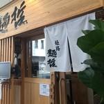 姫路麺哲 - 姫路呉服町にオープン一年ちょいのラーメン屋さんです