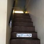 ほの字 - 店舗入り口への階段