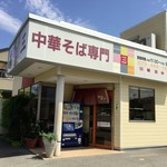 丸三 - 平成28年8月23日店舗外観