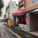 中国料理 季香園 - 旭山公園通り沿いにございます。店舗横駐車場ございます。