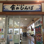 55758724 - 食の広場 入口