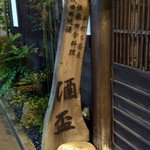 酒盃 - 入口の右横には手打ち蕎麦、伝承田舎料理、秋田の地酒って書いた木の板が置いてありました。