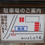 自家製麺 焼きそば屋 しょう太 - 駐車場の案内
