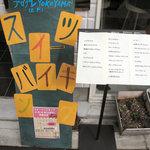 レストラン プログレ ヨコヤマ - 2010/10/30スイーツバイキング店頭告知(レポートは食べ放題日記にて)