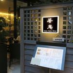 恵比寿 箸庵 - エントランスのメニュー