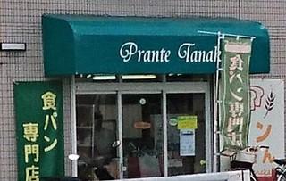 プランテ タナカ - グリーンのテントが目印