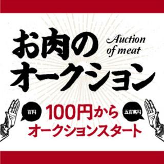 食とエンターテイメントの融合(肉のオークション)