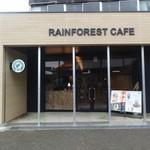 RAINFOREST Cafe 三ツ和荘店 - 外観