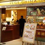 VEGE CHINA 南国酒家 - 外観