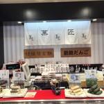 ekusupa-sadangouzakakudarishoppinguko-na- - 160902山梨 談合坂サービスエリア下り線 ショッピングコーナー 外観