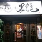 黒龍 - 外観  餃子専門店!