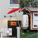 神楽坂 今井屋本店 -