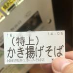 山野草 - 食券