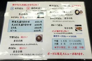 下野うどん草庵 - メニュー