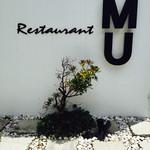 レストラン ミュー -