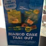 55790606 - お土産のマンゴーケーキ