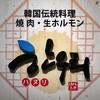 ハヌリ 新宿