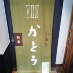 小石川 かとう -