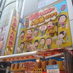 Yoshimotokyarakutaningyouyakikasutera - お店
