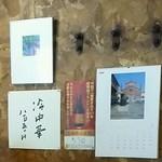 龍朋 - メニュー