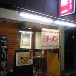 豚一 - tonichi1.jpg