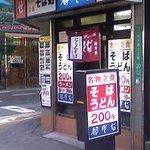 都そば - miyakosoba1.jpg