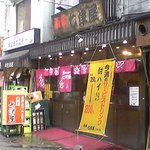 七津屋 - nanaduya0.jpg