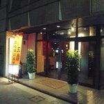 本格四川料理 三鼎 - 玄関