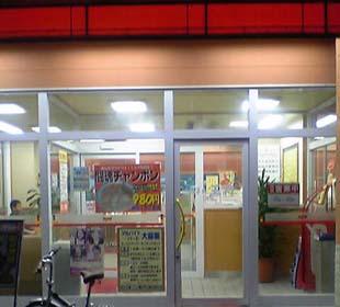 餃子の王将 西宮北インター店
