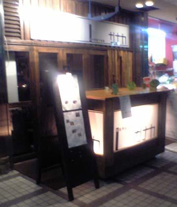 サナカ 芦屋店