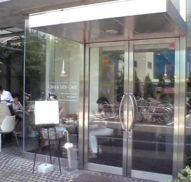 アザーサイドカフェ