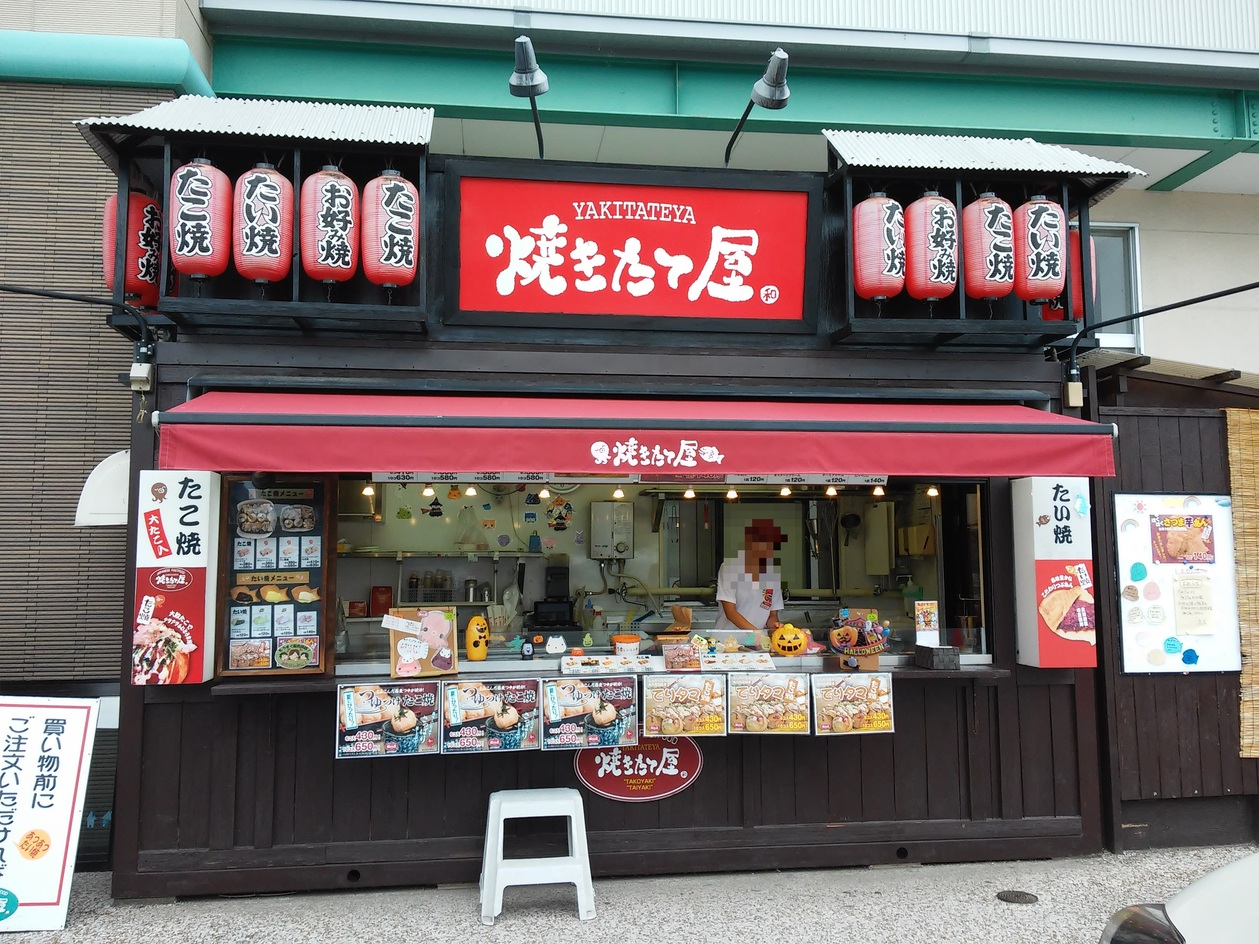 焼きたて屋 綿半スーパーセンター須坂店
