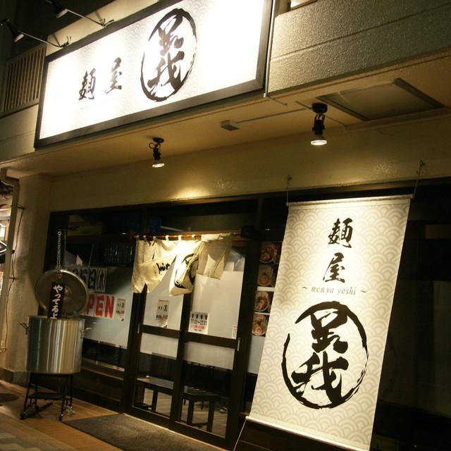 麺屋 義 - 2016年9月