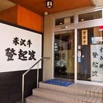 米沢牛 登起波 - 2Fレストランへの入口