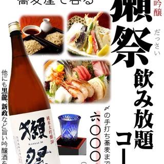 春の味覚大皿料理と獺祭飲み放題コース