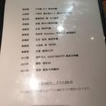 宮武 - 限定地酒メニュー