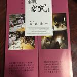 宮武 - 店の名刺+店のパンフレット