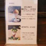 55810404 - 9月初旬のパフェメニュー☆