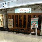 バンビ - 外観(入口2)