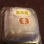 村嶋 - 栗大福を頂きました。