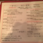 Tempters Pizza+Bar - 冷たい前菜メニュー