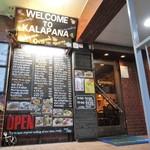 カラパナ - 店頭